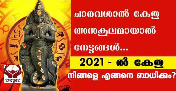 കേതു അനുകൂലമെങ്കിൽ ഭാഗ്യം : 2021ൽ കേതു നിങ്ങളെ എപ്രകാരം ബാധിക്കുന്നു എന്നറിയാം
