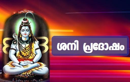 നാളെ ശനിപ്രദോഷം .. സന്ധ്യാസമയം ഈ സ്തോത്രം ജപിച്ചാൽ സർവാനുഗ്രഹം..!